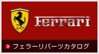 フェラーリパーツカタログ