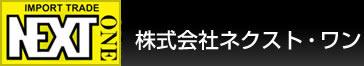 株式会社ネクスト・ワン